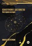 Психотерапия с достойнство. Логотерапия нагледно - Елизабет Лукас, Хайди Шонфелд - книга