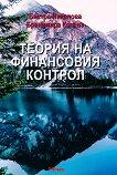 Теория на финансовия контрол - Бистра Николова, Бранимира Колева -