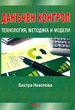 Данъчен контрол: Технология, методика и модели - Бистра Николова -