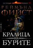 Легенда за Огнегривия - книга 2: Кралица на бурите - Реймънд Фийст - книга