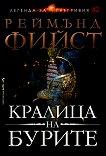 Легенда за Огнегривия - книга 2: Кралица на бурите - книга