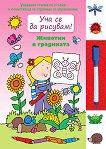 Уча се да рисувам: Животни в градината Книжка с изтриващи се страници - детска книга
