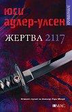 Жертва 2117 - книга