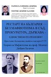 Рестарт на България: Без мафиотизма в съд, прокуратура, държава -