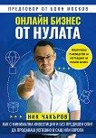 Онлайн бизнес от нулата - Николай Чакъров -