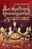 Да живеят кралиците! -