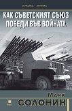 Как Съветският съюз победи във войната - Марк Солонин -