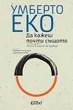 Да кажеш почти същото: Опити в полето на превода - Умберто Еко - книга