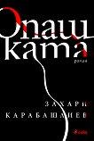 Опашката - Захари Карабашлиев - книга