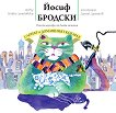 Слонът и домашният котарак - Йосиф Бродски -