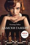 Дамски гамбит - Уолтър Тевис - книга