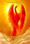 Мистерията Бог - Елеазар Хараш -