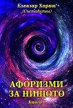 Афоризми за нищото - книга 1 -