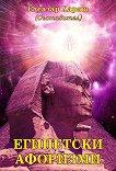 Египетски афоризми -
