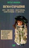 Психотерапия при умствено изоставане, олигофрения и психоза - Петър Иванов -
