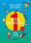 Моята математика: Сборник от задачи за 1. клас - част 2 - Димитрина Капитанова, Димитрия Кръшкова, Марияна Найденова - учебна тетрадка