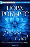 Родена в лед - Нора Робъртс - книга