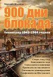 900 дни блокада. Ленинград 1941 - 1944 година - Михаил Жданов -