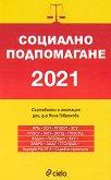 Социално подпомагане 2021 -