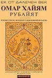 Рубайят - Омар Хайям - книга