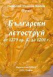 Български летоструй от 1279 пр. Х. до 1201 г. - Николай Иванов Колев - книга