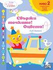 Свържи точките! Оцвети! - ниво 2: Следвайте цветовете : Книга за игра и учене - Лийв Бауманс - детска книга