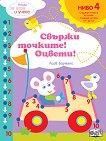 Свържи точките! Оцвети! - ниво 4: Следвайте числата от 1 до 10 Книга за игра и учене - детска книга