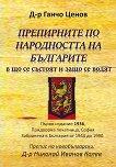 Препирните по народността на българите в що се състоят и защо се водят - Ганчо Ценов - книга