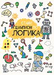 Стани шампион по логика - детска книга