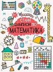 Стани шампион по математика - детска книга