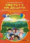 Светът е на децата: Учебно помагало по гражданско, здравно,  екологично и интеркултурно образование за 6 - 7-годишни деца - детска книга