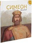 Исторически приказки - книга 3: Симеон - Ивомир Колев -