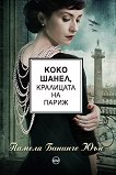 Коко Шанел : Кралицата на Париж - Памела Бинингс Юън - книга