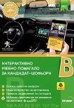 Интерактивно учебно помагало за кандидат-шофьори 2021 : Категории B, B1, AM, A, A1, A2, Ткт и Ттм - книга
