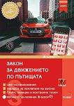 Закон за движението по пътищата 2021 + Наръчник на шофьора -