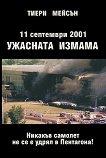 11 септември 2001. Ужасната измама - Тиери Мейсън -