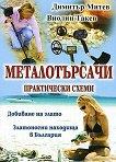 Металотърсачи - практически схеми - Димитър Митев, Виолин Такев - книга