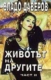 Животът на другите - част 2 - Владо Даверов -