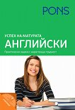 Успех на матурата по английски език + аудиоматериали за сваляне - Николина Цветкова - учебна тетрадка
