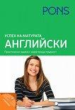 Успех на матурата по английски език + аудиоматериали за сваляне - Николина Цветкова - сборник