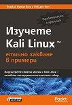 Изучете Kali Linux: Етично хакване в примери - книга