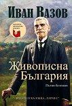 Живописна България: Пътни бележки - Иван Вазов -