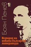 История на новата българска литература - том 1 - Боян Пенев -