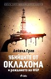 Убийците от Оклахома и раждането на ФБР - Дейвид Гран - книга