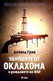 Убийците от Оклахома и раждането на ФБР - книга