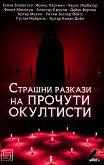 Страшни разкази на прочути окултисти -