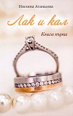 Лак и кал - книга 1 - Ивелина Атанасова -