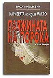 Кариерата на един макро - книга 2: Паяжината на порока - Ерол Кръстевич -