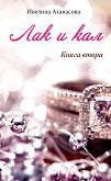 Лак и кал - книга 2 - Ивелина Атанасова -