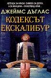 Кодексът Екскалибур - Джеймс Дъглас -